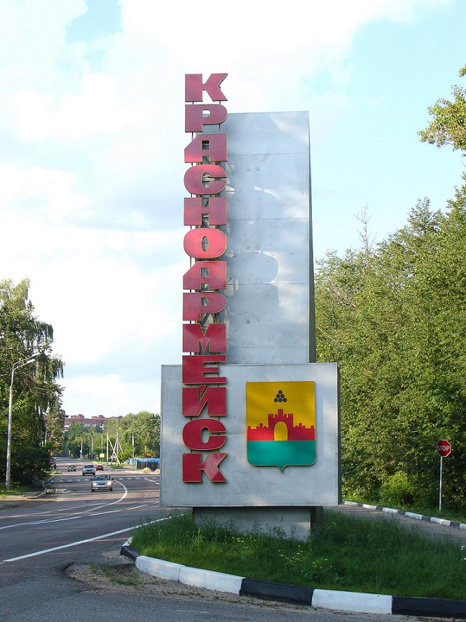 Красноармейск московская область достопримечательности